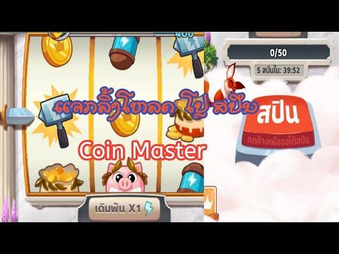 แจกลิ้งค์ โหลดโปร Coin Master ฟรี เล่นได้ 1000%