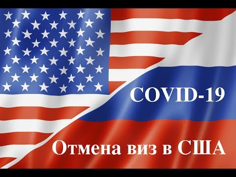 Виза в США, COVID-19 и отмена визового режима между США и РФ