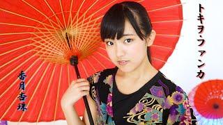 楽曲本家様:http://www.nicovideo.jp/watch/sm20973557 使用音源様:ht...