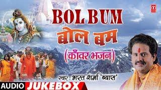 BOL BUM | BHOJPURI KANWAR BHAJANS AUDIO JUKEBOX | SINGER - BHARAT SHARMA VYAS | HamaarBhojpuri