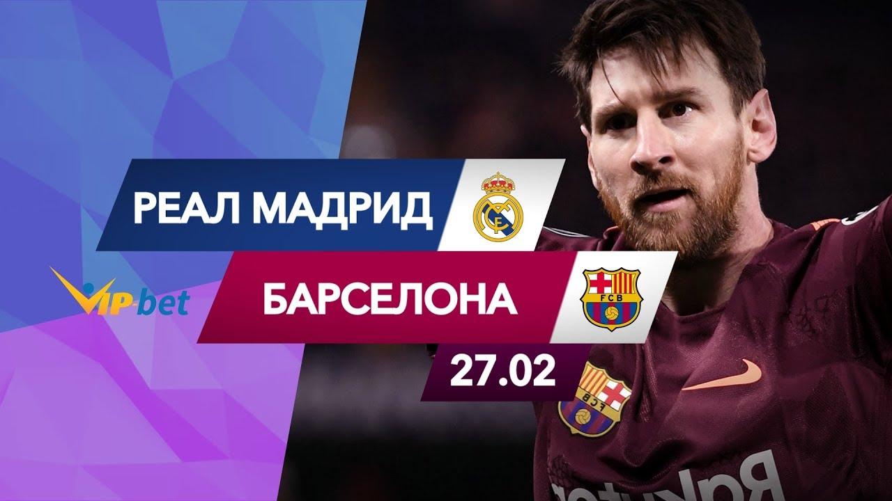 Барселона реал мадрид 27. 02