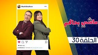 ماشي بحالهم : الحلقة 30 | Machi Bhalhom : Episode 30