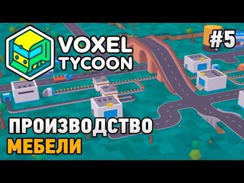 Voxel Tycoon #5 Производство мебели