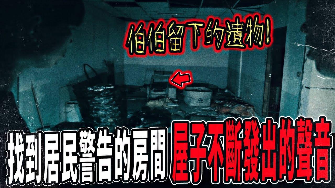 【驚悚鬼房間Ep2】找到居民警告的房間!現場留下往生伯伯的衣物!屋子不斷出現的聲響...|ft.國王KING  教頭  【都市傳說】【靈異探險】