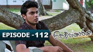 Hithuwakkaraya | Episode 112 | 06th March 2018 Thumbnail