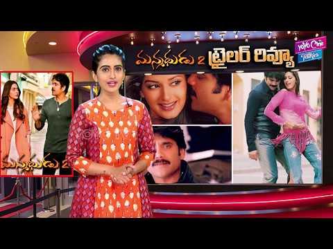 manmadhudu-2-trailer-review- -akkineni-nagarjuna- -rakul-preet-singh-  -yoyo-cine-talkies