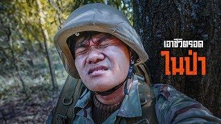 เอาชีวิตรอดในป่า ผมไม่ไหวแล้ว!!! - Bie The Ska