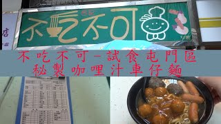 Publication Date: 2020-05-10 | Video Title: [飲食篇]#34 不吃不可-屯門區秘製咖喱汁車仔麵