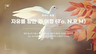 ➠ 자유를 향한 긴 여정 (To. N.R.M) - 피아노 포엠