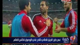 كورة كل يوم | عمر جابر  كابتن أحمد فتحي بحبة من صغري و كان الأهم المنتخب يكسب