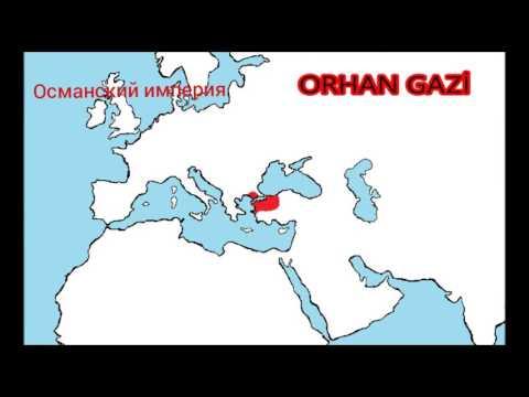 История Османского империи, все султаны