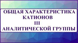 ОБЩАЯ ХАРАКТЕРИСТИКА КАТИОНОВ III АНАЛИТИЧЕСКОЙ ГРУППЫ