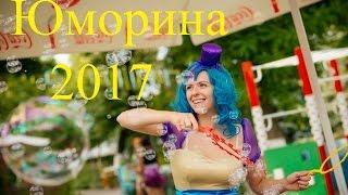 A day in Odessa Ukraine - Юморина 2017 в Одессе