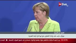 فيديو| ميركل: تعزيز التعاون مع ليبيا لحل أزمة الهجرة غير الشرعية