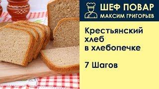 Крестьянский хлеб в хлебопечке . Рецепт от шеф повара Максима Григорьева
