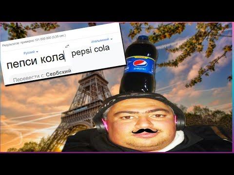 мем Французский гугл