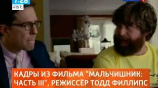Мальчишник  часть 3  О фильме