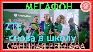 МЕГАФОН - СНОВА В ШКОЛУ | СТАРАЯ, НО СМЕШНАЯ РЕКЛАМА MEGAFON