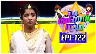 Odi Vilayadu Pappa Season 5 15-03-2017 – Kalaignar tv Show 15-03-17 Episode 122