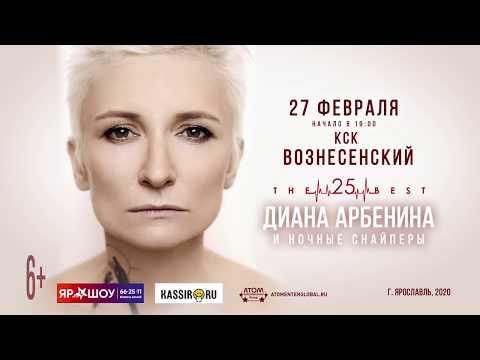 Ночные Снайперы с юбилейным шоу в Ярославле | 27 февраля | КСК Вознесенский