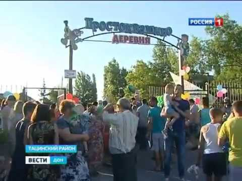 В Ростовской области для детворы построили 'Деревню Простоквашино'