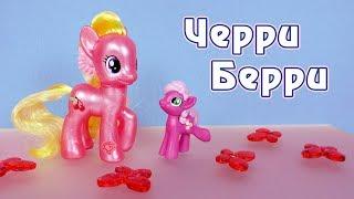 Черри Берри и Черили - обзор игрушек My Little Pony