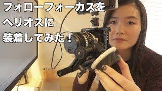 スウェーデンのカメラサポートメーカー『SWEDISH CHAMELEON』のリグSC4...