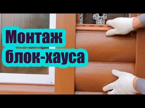 Монтаж блокхауса своими руками видео инструкция видео