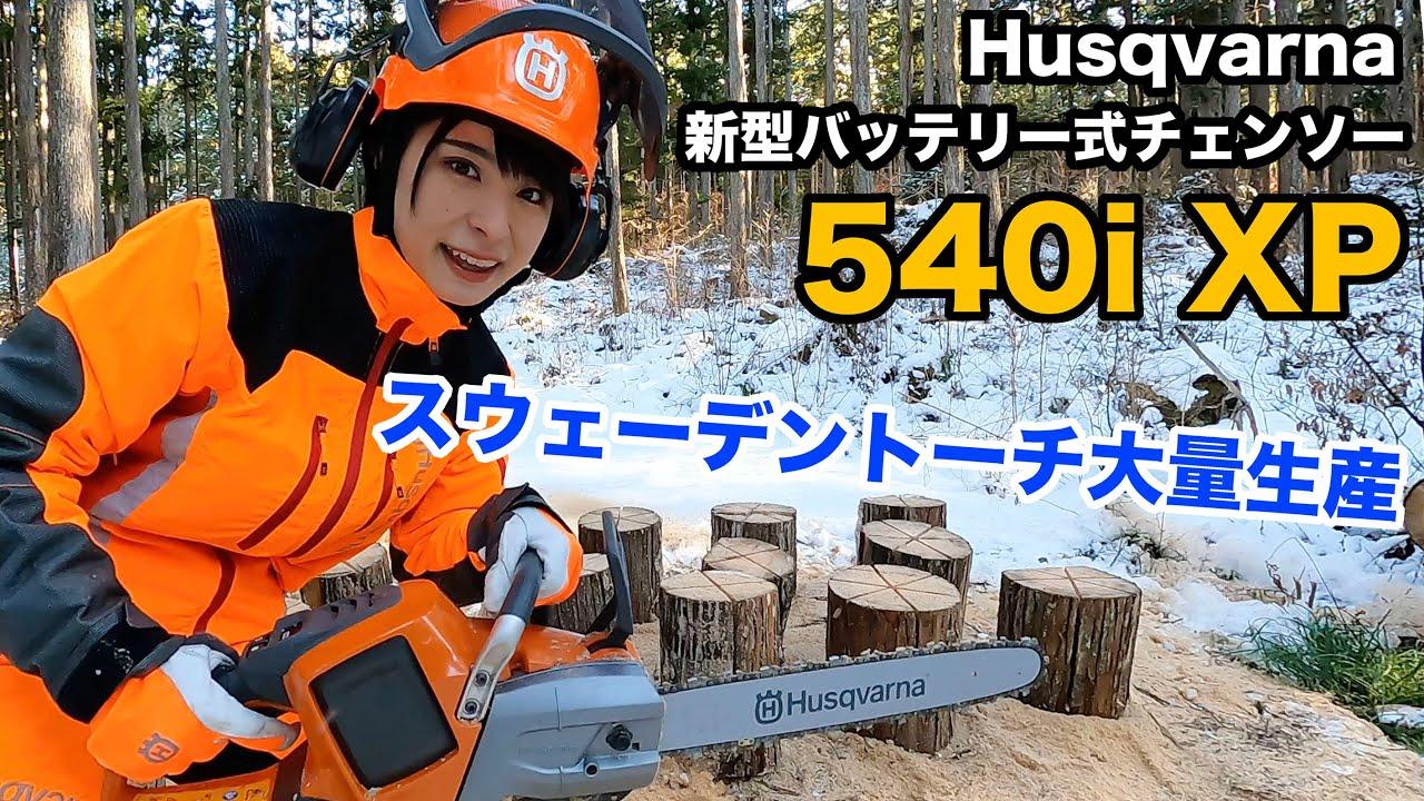 【Husqvarna】新型バッテリー式チェンソー540i XPってどうなの!?【かほなんからお知らせ有り】