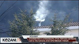 Αιθαλομίχλη από την καύση απαγορευμένων υλικών στα Σέρβια