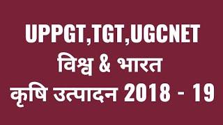 विश्व & भारत में प्रमुख कृषि व खाद्यान्न उत्पादन (2018 - 19)-- UPPGT ,TGT , UGC NET (Geography)