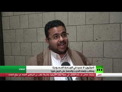 الحوثيون: لا جديد في المبـادرة السعـودية ونطالب بإنهاء الحرب والحصار على اليمن فورا