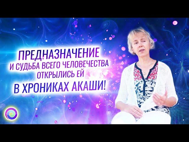 ПРЕДНАЗНАЧЕНИЕ И СУДЬБА ВСЕГО ЧЕЛОВЕЧЕСТВА ОТКРЫЛИСЬ ЕЙ В ХРОНИКАХ АКАШИ! — Ирина Грандлер