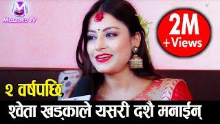 दुई बर्षपछि स्वेताले लगाईन् दशैंको टिका    Sweta Khadka    Dashain Celebration    Mazzako TV