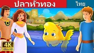ปลาหัวทอง | นิทานก่อนนอน | Thai Fairy Tales
