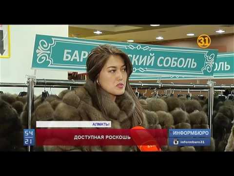 Самый большой ассортимент шуб по выгодным ценам стал доступен жителям Алматы