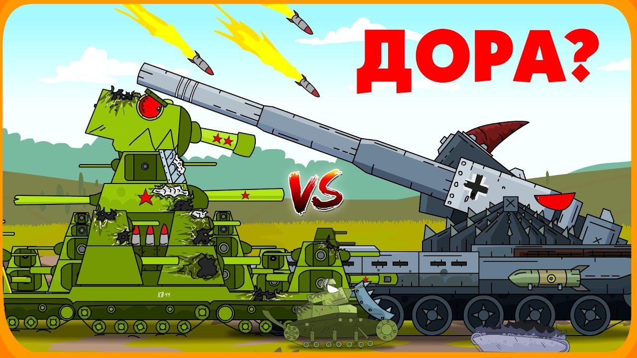 КВ-44 против Доры? Мультики про танки - YouTube