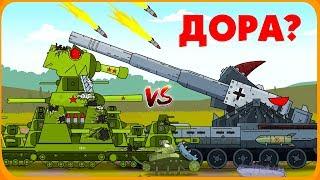 КВ-44 проти Дори? Мультики про танки
