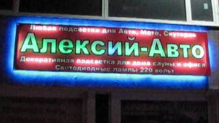 банер световой  www.alexiiavto.ru(, 2011-10-18T17:17:34.000Z)