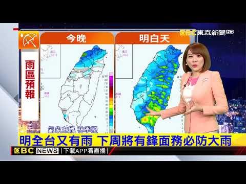 氣象時間 1080522 晚間氣象 東森新聞
