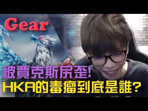 【Gear】這遊戲變質啦!急凍鳥送分之旅 HKA毒瘤到底是誰?