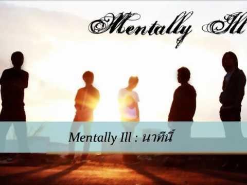 Mentally Ill - นาทีนี้@สมอรู กูแนว(เนื้อเพลง)