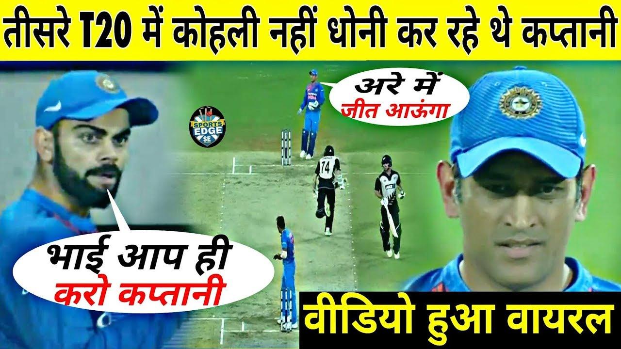 बड़ा खुलासा! तीसरे टी-20 में KOHLI नहीं बल्कि DHONI कर रहे थे कप्तानी | वीडियो हुआ वायरल! || SE