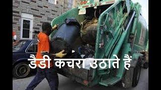 प्रेरणा कथा 474: डैडी कचरा उठाते हैं 474: Daddy Kachra Uthatey Hain