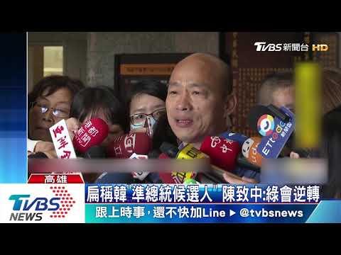 TVBS民調 高雄人56%不支持韓選總統