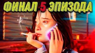 Life is Strange 2 Episode 5 Прохождение до Финала ► КОНЕЦ 5 ЭПИЗОДА И ИГРЫ