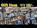 घर की सजवाट का समन सबसे सस्ता |Home Decor item wholesale market | Gift item wholesale market | sadar