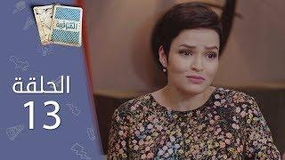 تحت المراقبة - الموسم 2 I الحلقة 13