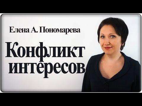 Что делать с конфликтом интересов – Елена А. Пономарева