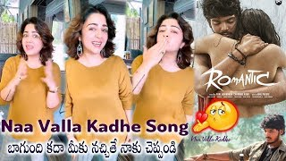 Charmeekaur Gonna Telling About Romatic Movie Na Valla Kadhu Song I Silver Screen